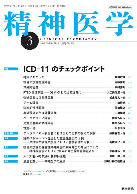 精神医学 Vol.61 No.3