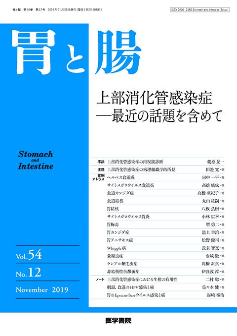胃と腸 Vol.54 No.12