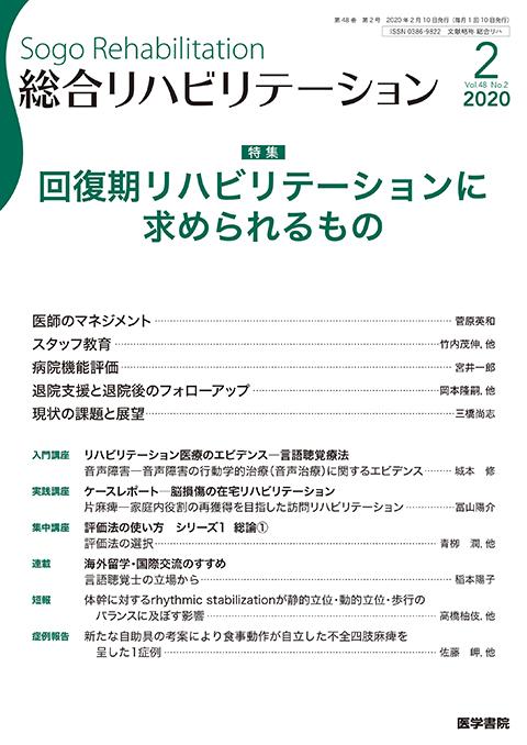 総合リハビリテーション Vol.48 No.2