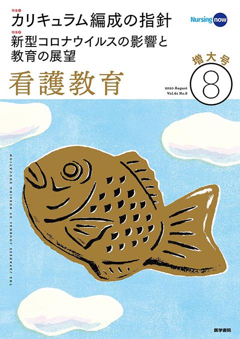 看護教育 Vol.61 No.8(増大号)