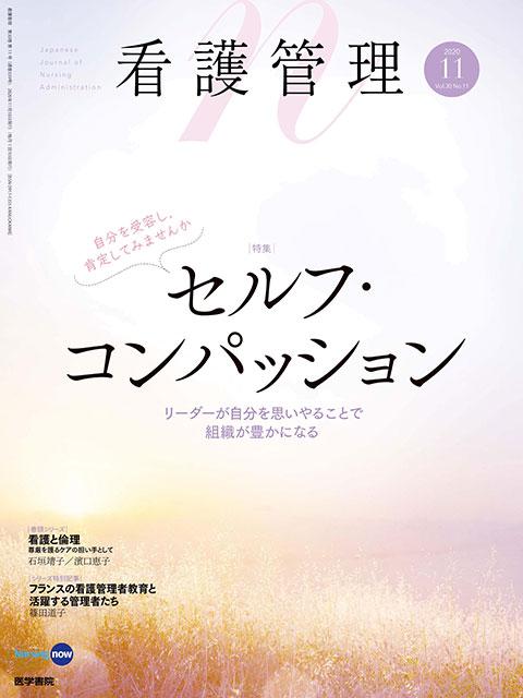 看護管理 Vol.30 No.11