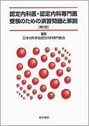 認定内科医・認定内科専門医受験のための演習問題と解説 第2版