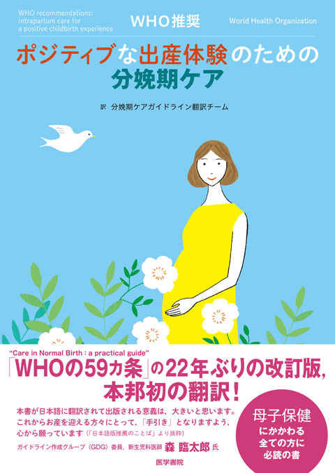 ポジティブな出産体験のための分娩期ケア