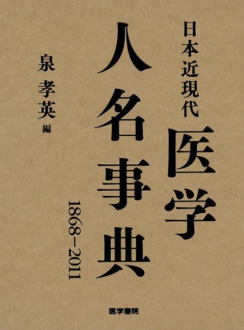日本近現代医学人名事典