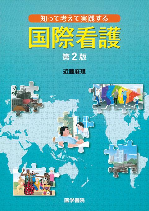 知って考えて実践する 国際看護 第2版