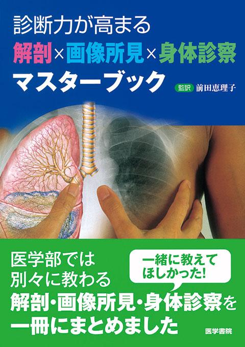 解剖×画像所見×身体診察マスターブック