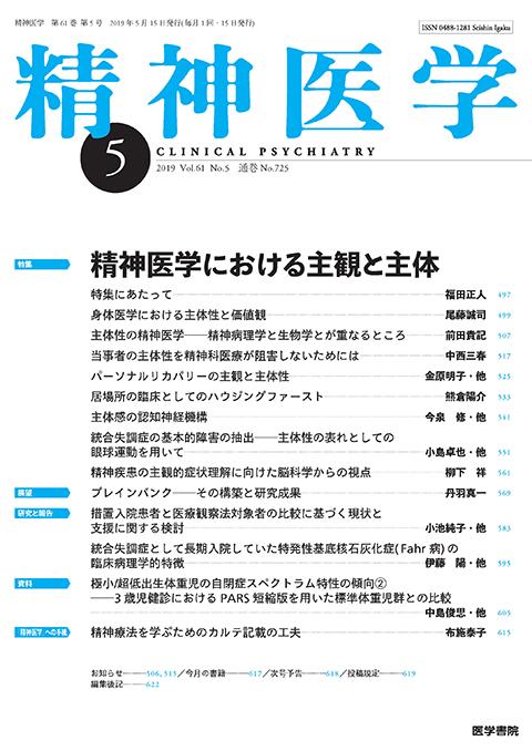 精神医学 Vol.61 No.5