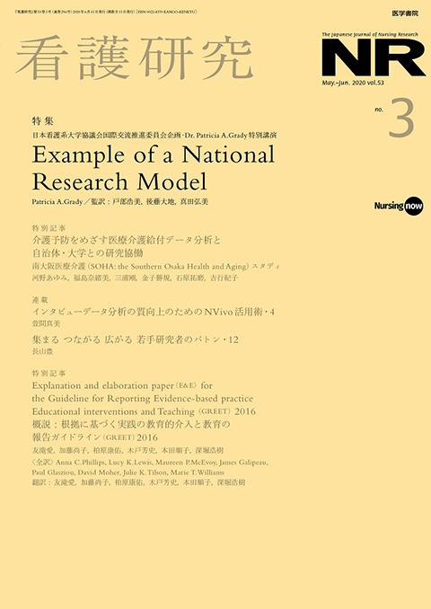 看護研究 Vol.53 No.3