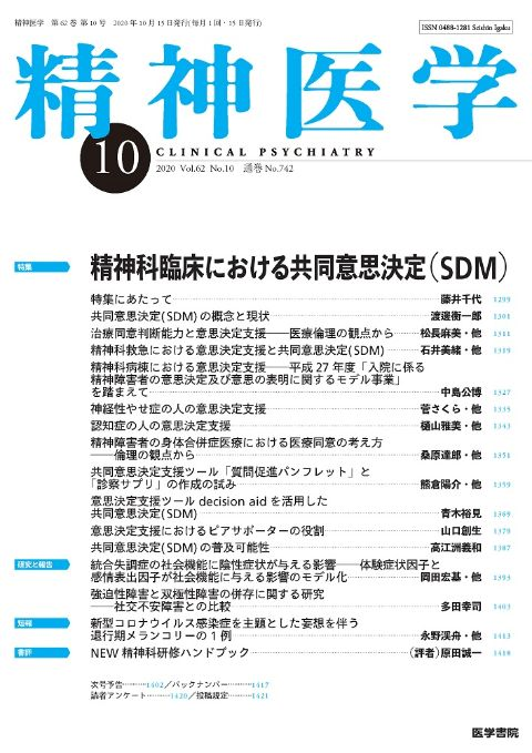 精神医学 Vol.62 No.10
