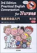 看護英会話入門CD 第3版