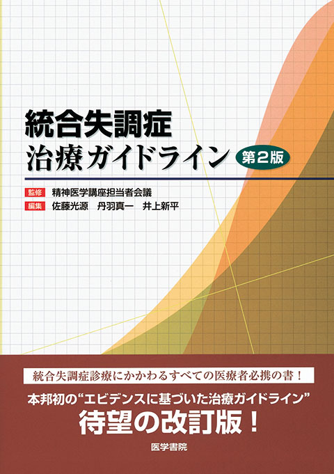 統合失調症治療ガイドライン 第2版