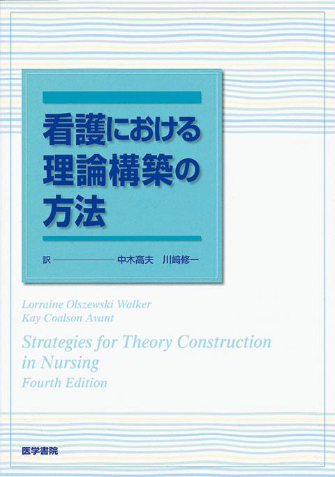 看護における理論構築の方法