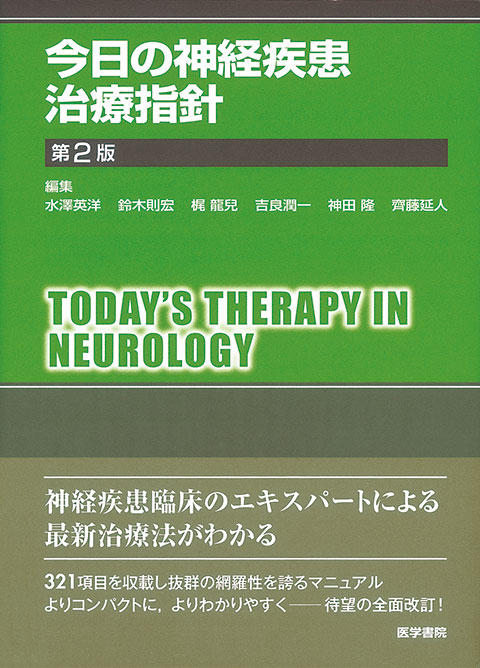 今日の神経疾患治療指針 第2版