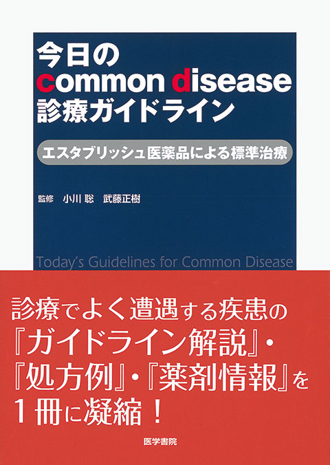 今日の common disease 診療ガイドライン