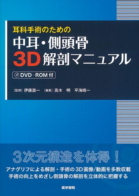 中耳・側頭骨3D解剖マニュアル[DVD-ROM付]