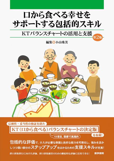 口から食べる幸せをサポートする包括的スキル 第2版