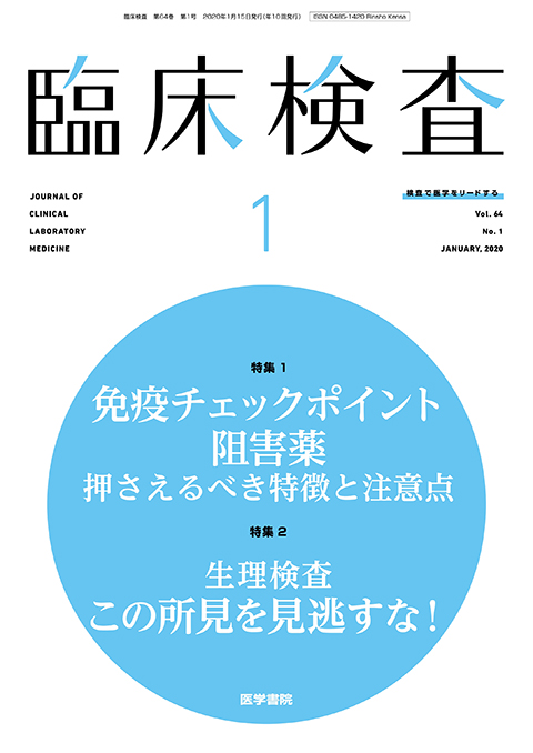臨床検査 Vol.64 No.1