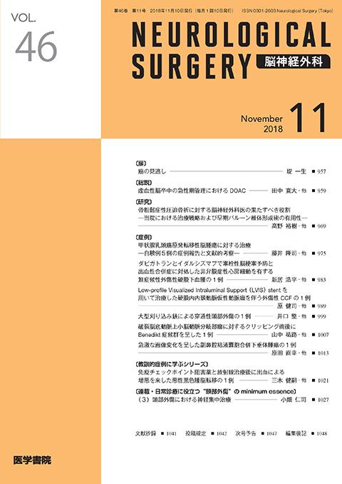 脳神経外科 Vol.46 No.11