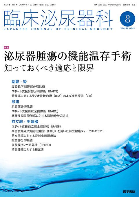 臨床泌尿器科 Vol.74 No.9