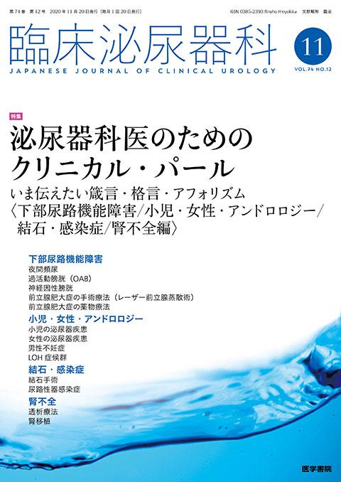 臨床泌尿器科 Vol.74 No.12