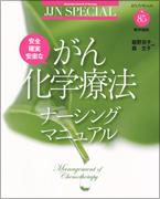 JJNスペシャル No.85