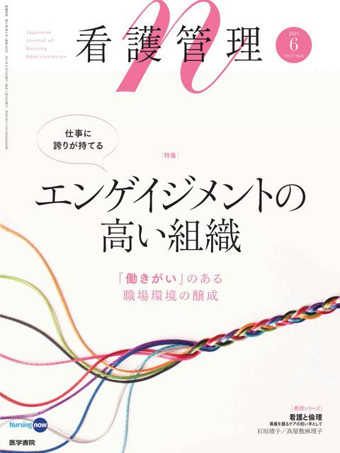 看護管理 Vol.31 No.6