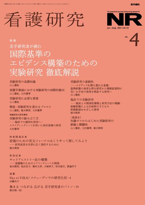 看護研究 Vol.54 No.4