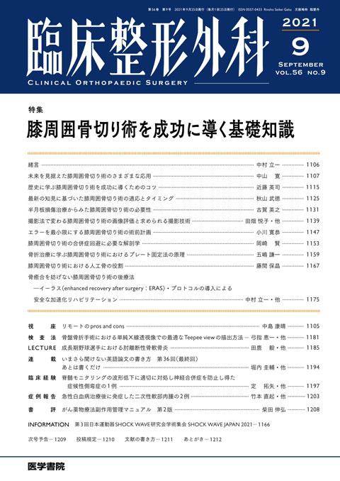 臨床整形外科 Vol.56 No.9
