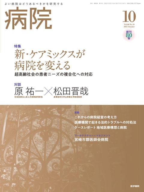 病院 Vol.80 No.10