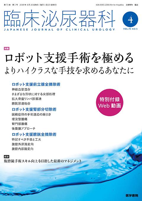 臨床泌尿器科 Vol.73 No.5