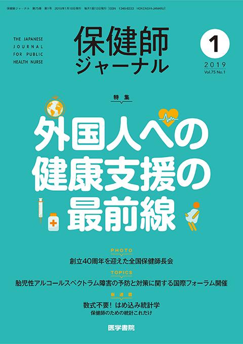 保健師ジャーナル Vol.75 No.1