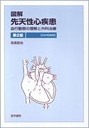 図解 先天性心疾患 第2版
