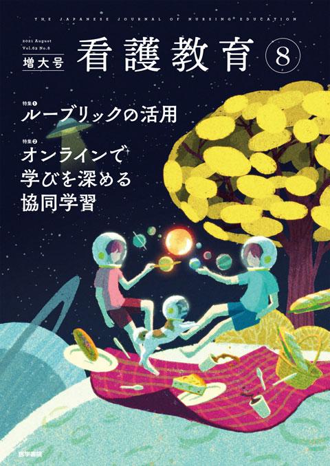 看護教育 Vol.62 No.8(増大号)