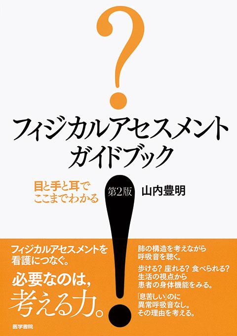 フィジカルアセスメント ガイドブック 第2版