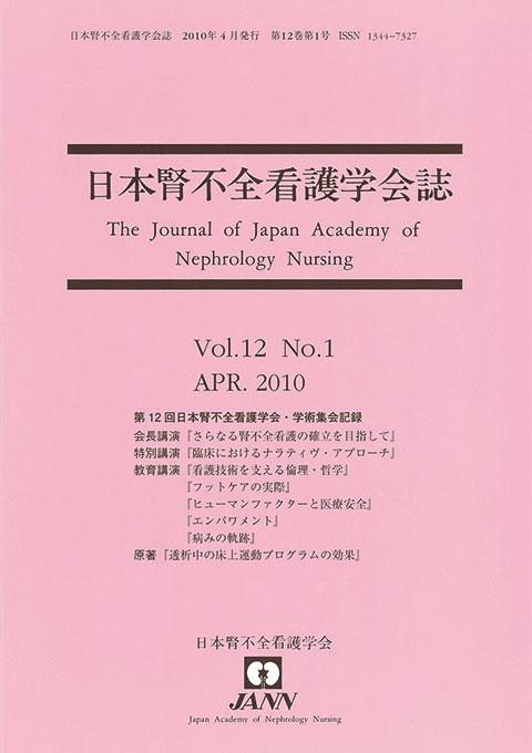 日本腎不全看護学会誌 第12巻 第1号