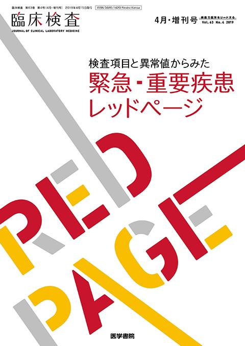 臨床検査 Vol.63 No.4(増刊号)