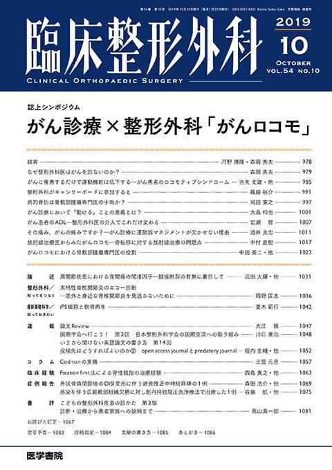 臨床整形外科 Vol.54 No.10