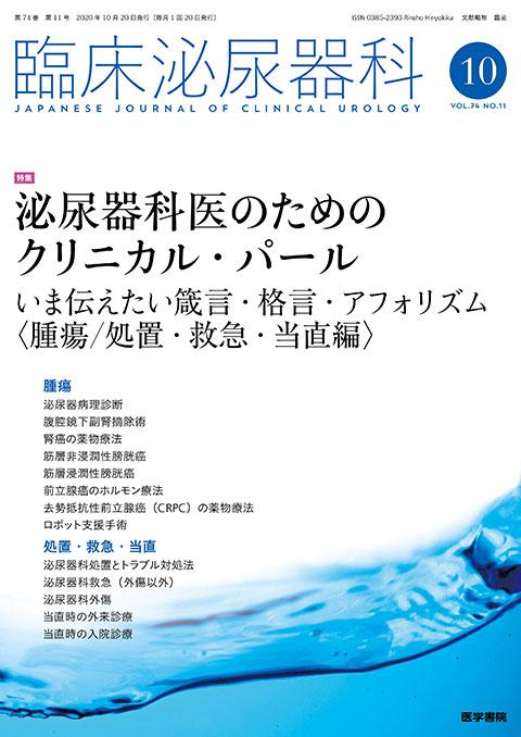 臨床泌尿器科 Vol.74 No.11