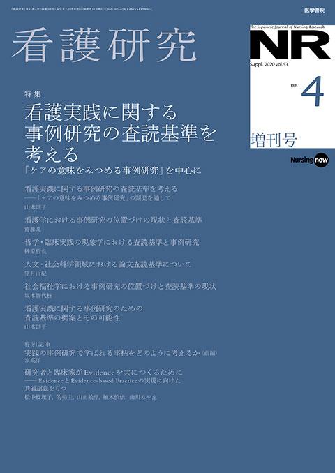 看護研究 Vol.53 No.4(増刊号)