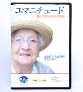 ユマニチュード [DVD]