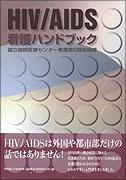 HIV/AIDS看護ハンドブック