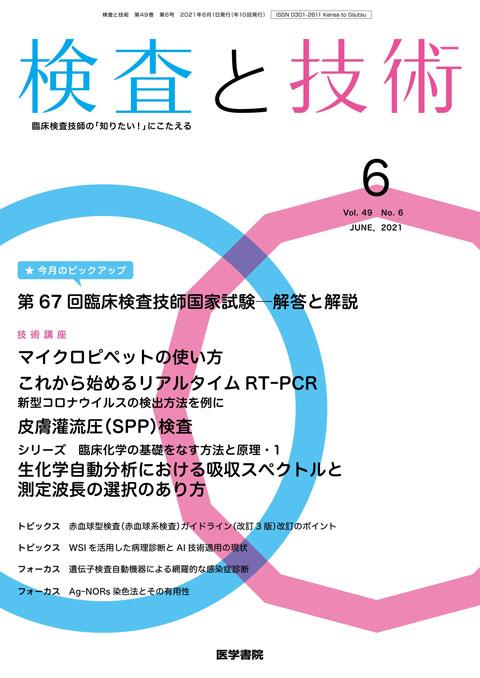 検査と技術 Vol.49 No.6