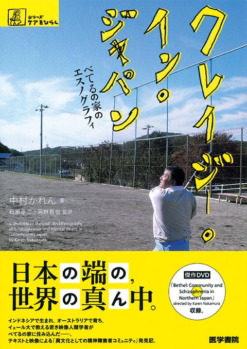 クレイジー・イン・ジャパン[DVD付]
