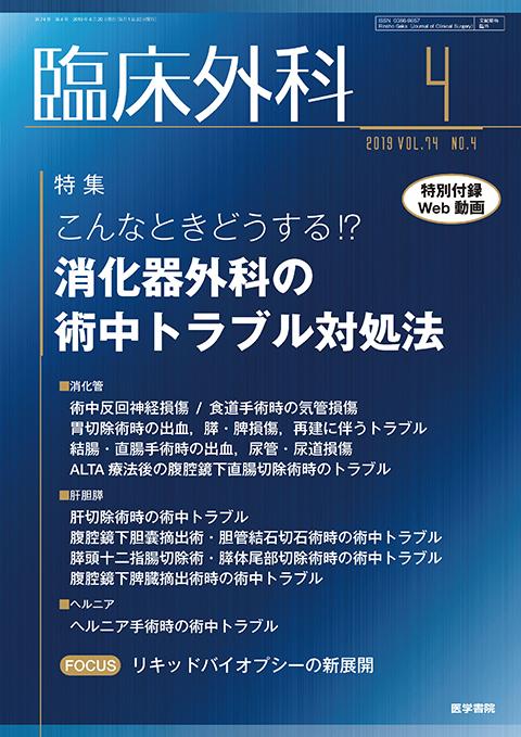 臨床外科 Vol.74 No.4