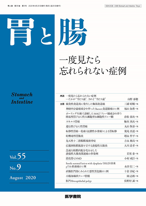 胃と腸 Vol.55 No.9