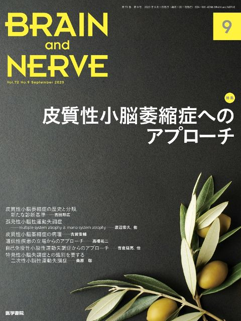 BRAIN and NERVE Vol.72 No.9