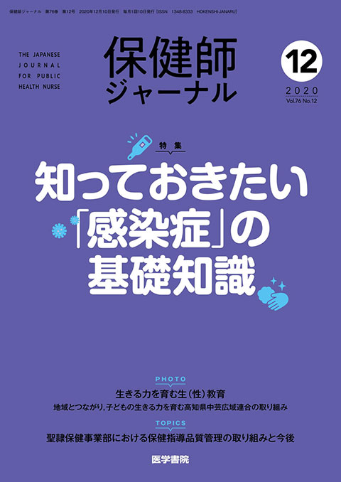 保健師ジャーナル Vol.76 No.12