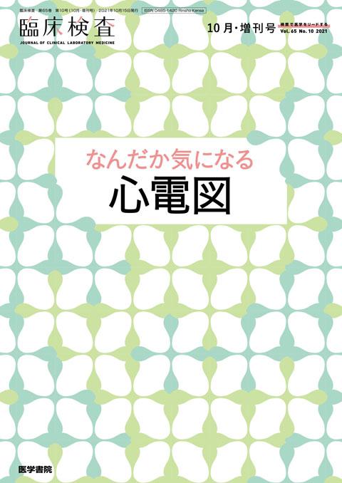 臨床検査 Vol.65 No.10(増刊号)