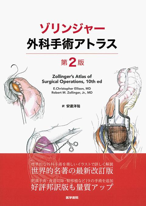 ゾリンジャー外科手術アトラス 第2版