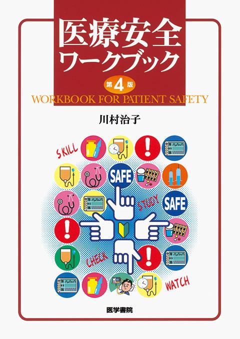 医療安全ワークブック 第4版